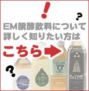 EM醗酵飲料について